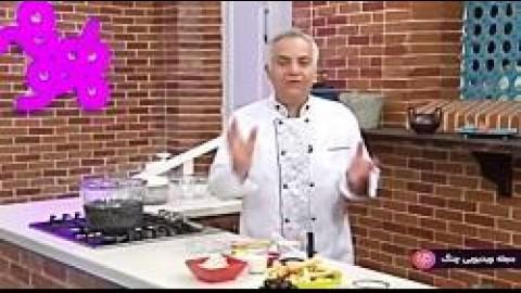 آموزش آشپزی بهونه  - شارلوت میوه