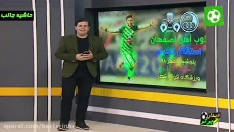 واکنش غریب مجری شبکه اصفهان به پیروزی سپاهان