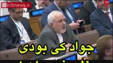 حوادث رکنا: موگرینی ظریف را به صورت جالب صدا کرد