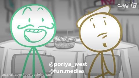 انیمیشن کمدی آدمک ها با دوبله فارسی اختصاصی-قسمت 8 از 12