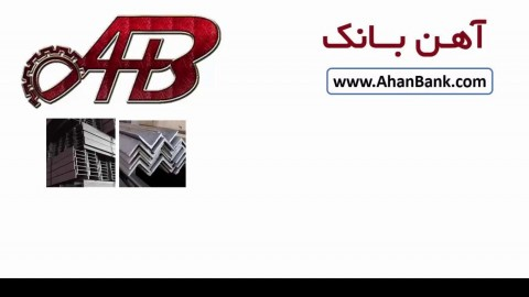 آهن بانک - Ahanbank.com