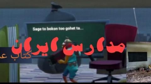 مدارس ایران????????