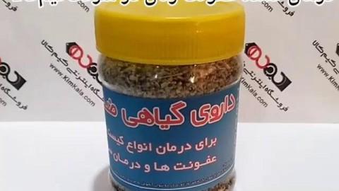 داروی درمان کننده مشکلات زنان 09120750932