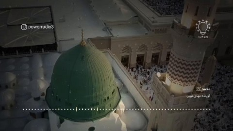 محمد پیوند دهنده وحدت