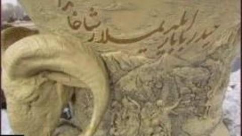 حیدر بابا سلام(تقدیم به ستارخان سردار معاصر ایران)