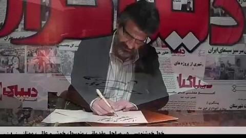 آموزش خط تحریری و نستعلیق و خوشنویسی با خودکار اموزشگاه فرهنگ سازان معاصر نجف اباد