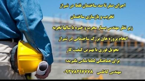تخریب بازسازی پروژه های ساختمانی شیراز تهران کرج  09378297778