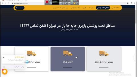 حمل بار در تهران - در سراسر تهران با باربری جابه جا بار